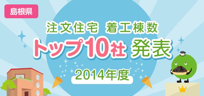 島根県 注文住宅 着工棟数トップ10社 発表【2014年度】