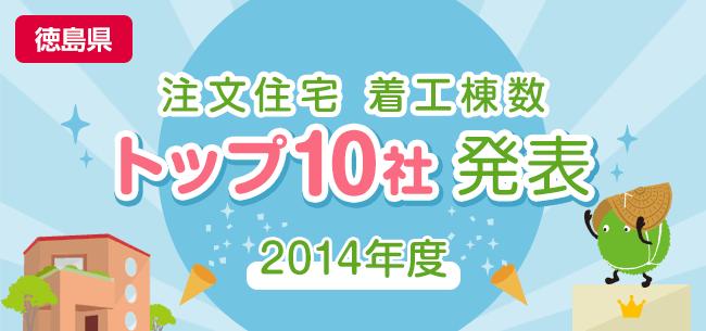 徳島県 注文住宅 着工棟数トップ10社 発表【2014年度】