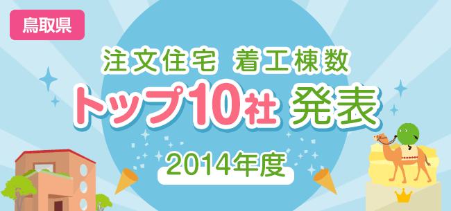 鳥取県 注文住宅 着工棟数トップ10社 発表【2014年度】