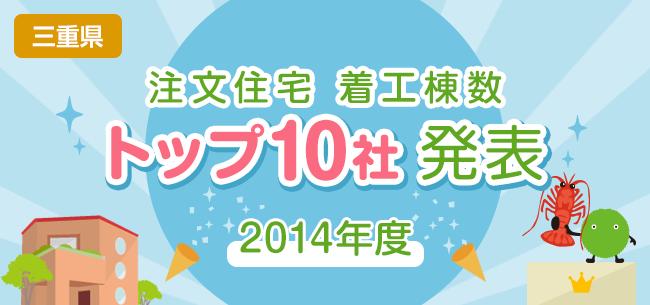 三重県 新築一戸建て 着工棟数トップ10社 発表【2014年度】