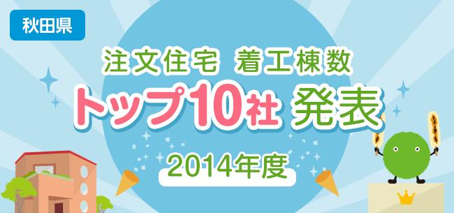 秋田県 注文住宅 着工棟数トップ10社 発表【2014年度】
