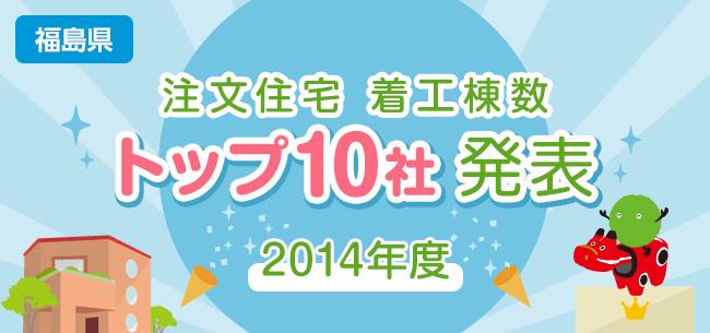 福島県 注文住宅 着工棟数トップ10社 発表【2014年度】