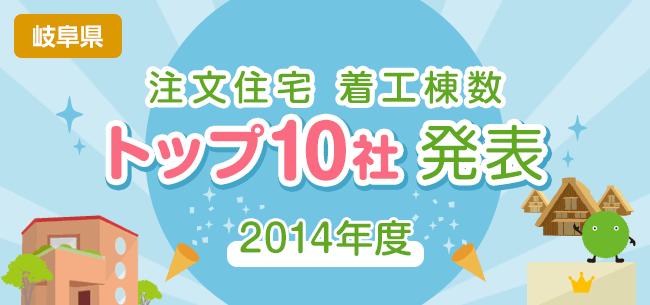 岐阜県 注文住宅 着工棟数トップ10社 発表【2014年度】