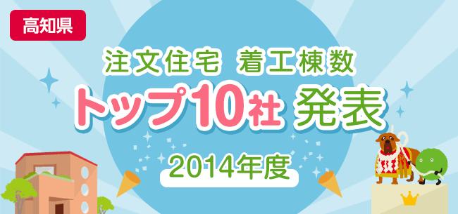 高知県 注文住宅 着工棟数トップ10社 発表【2014年度】