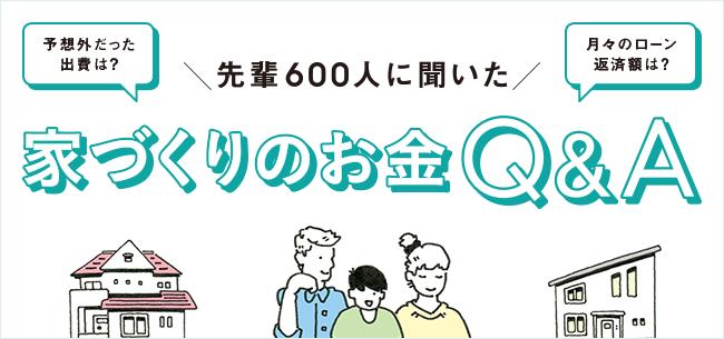 先輩600人に聞いた、家づくりのお金Q&A