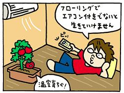 20代一人暮らしの部屋にはエアコン必須?