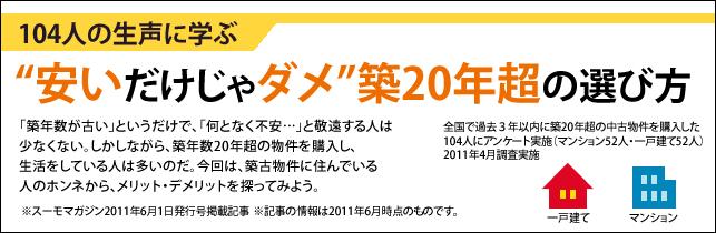 """""""安いだけじゃダメ""""築20年超の選び方"""