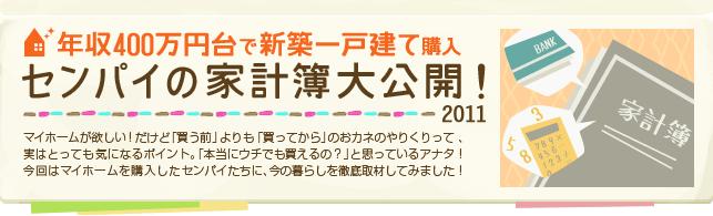 年収400万円台で新築一戸建て購入 センパイの家計簿大公開!2011