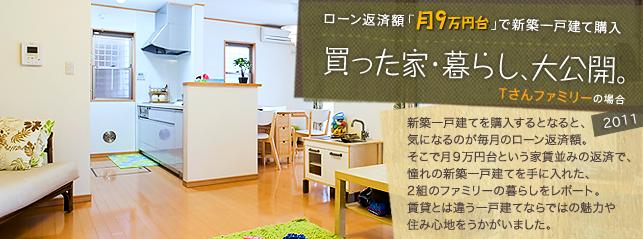 ローン返済額「月9万円台」で新築一戸建て購入 買った家・暮らし、大公開。 2011