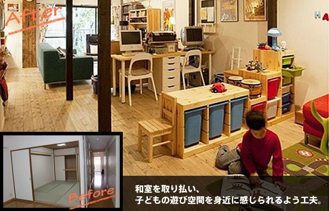 和室を取り払い、子どもの遊び空間を身近に感じられるよう工夫