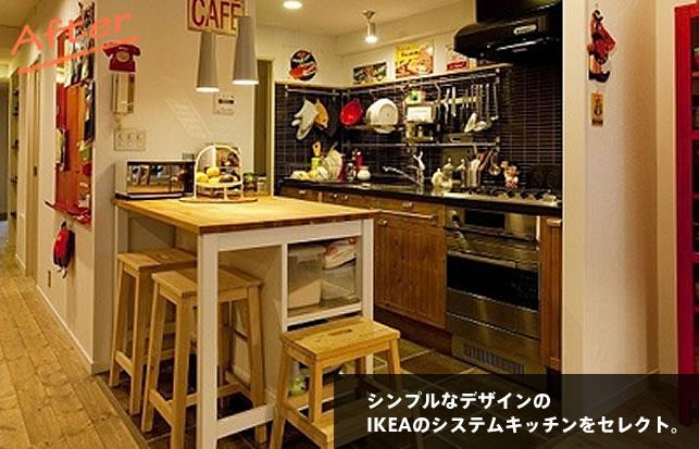 シンプルなデザインのIKEAのシステムキッチンをセレクト