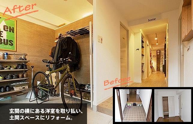 玄関の横にある洋室を取り払い、土間スペースにリフォーム。
