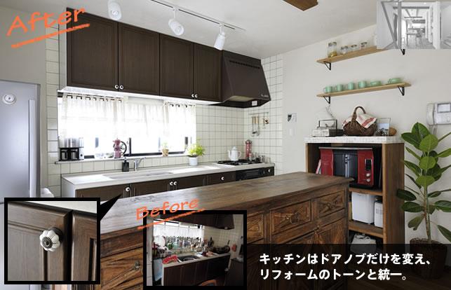 キッチンはドアノブだけを変え。リフォームのトーンと統一