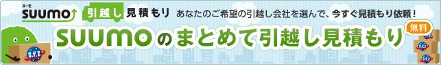 SUUMO引越し見積もり 手軽にまとめて見積もり依頼!