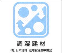 調湿建材 (社)日本建材・住宅設備産業協会