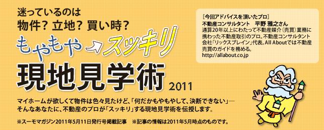 もやもや→スッキリ現地見学術 2011