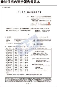 R1住宅の適合報告書見本