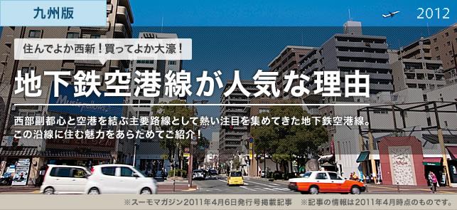九州版!地下鉄空港線が人気な理由 2012