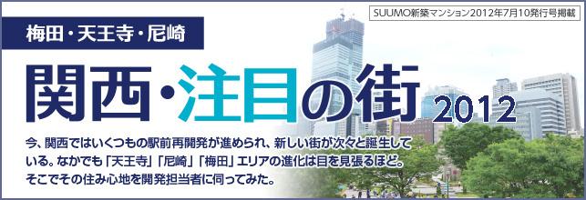 梅田・天王寺・尼崎 関西・注目の街 2012
