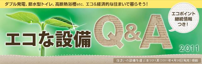 エコな設備Q&A 2011