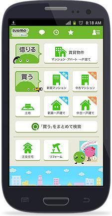 SUUMO Androidアプリ | リクルートの不動産・住宅サイト SUUMO(スーモ)