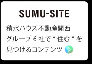 関西 スーモ