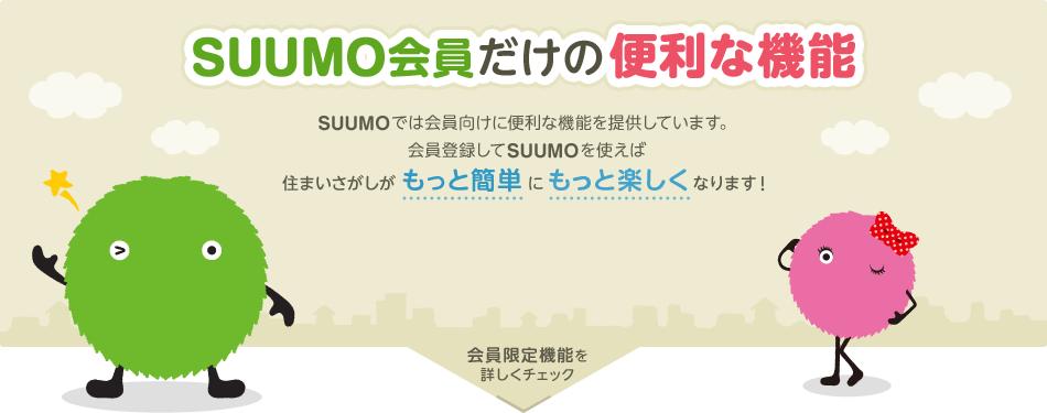 SUUMO】会員登録 4つのメリット