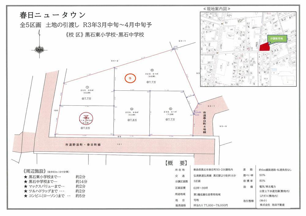 春日町(黒石駅) 477万円~554万円