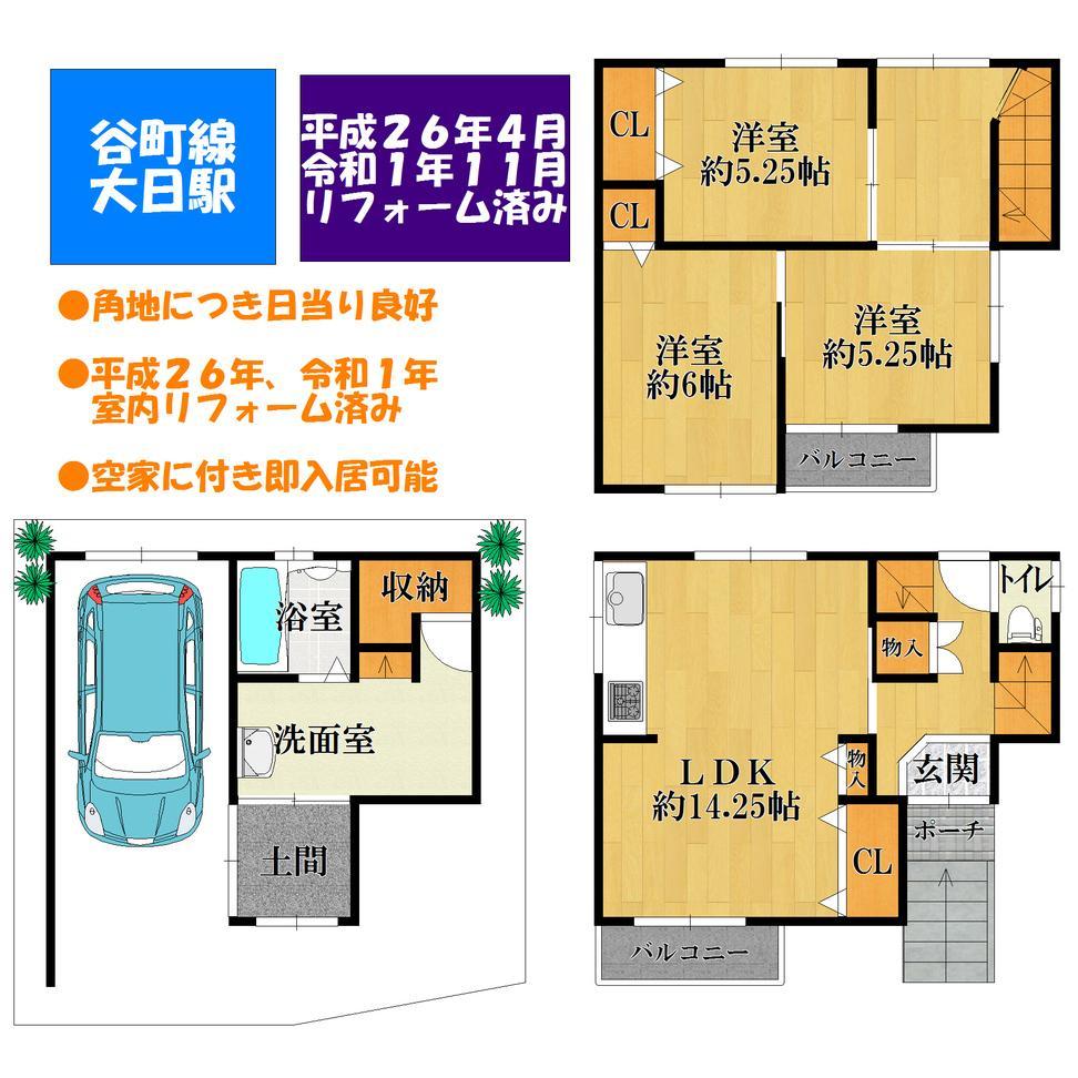 大庭町2(大日駅) 1480万円