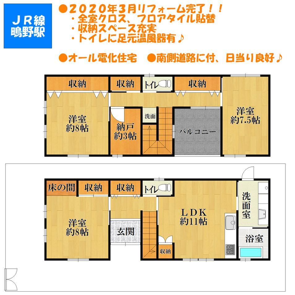 天王田(鴫野駅) 3280万円