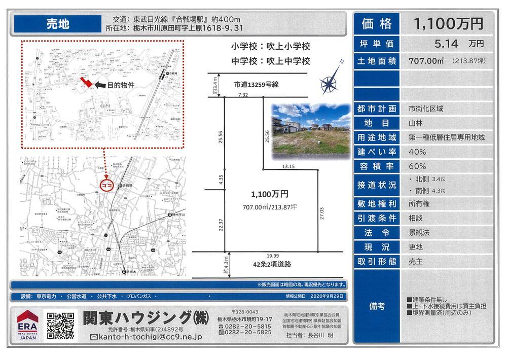 川原田町(合戦場駅) 1100万円
