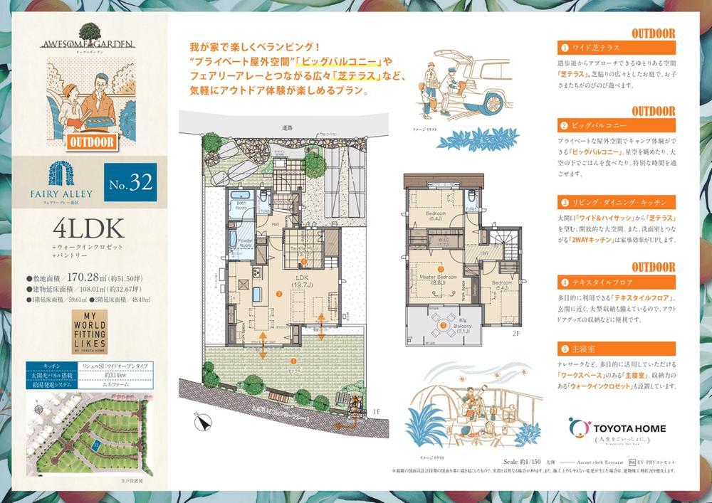 【トヨタホーム】オーサムガーデン第1期LIKES街区