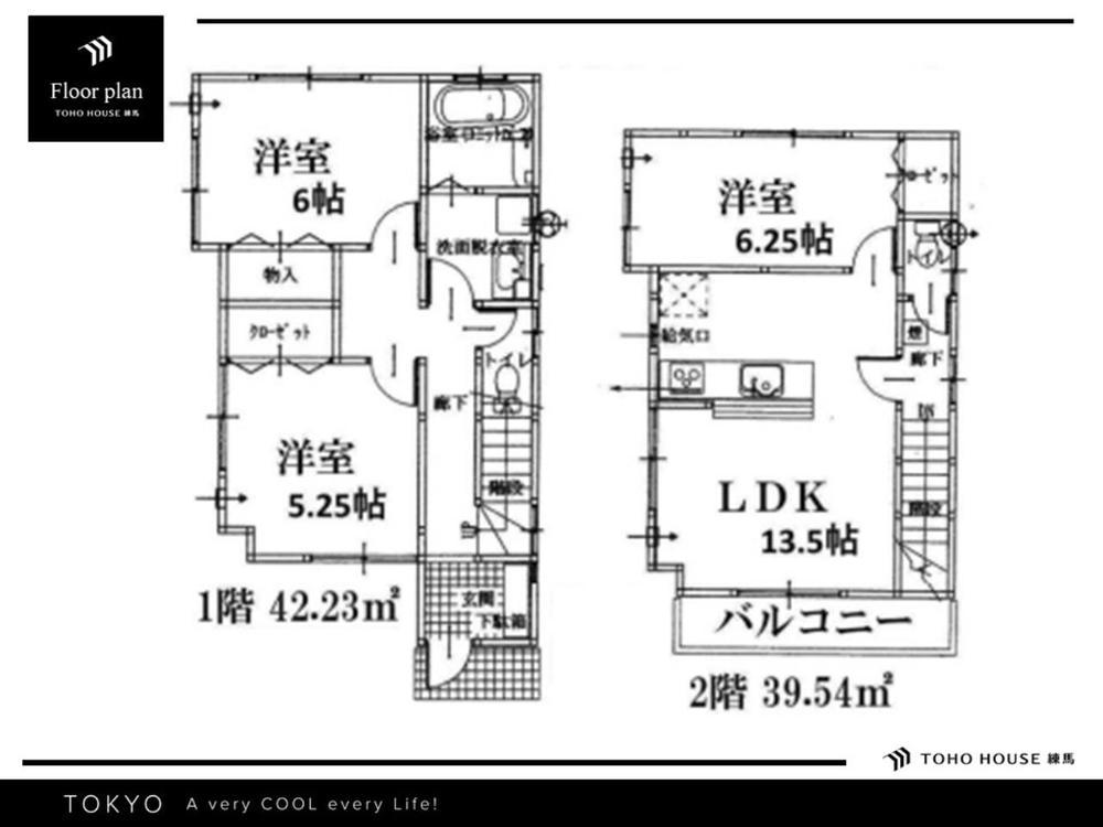 白子3(成増駅) 2880万円