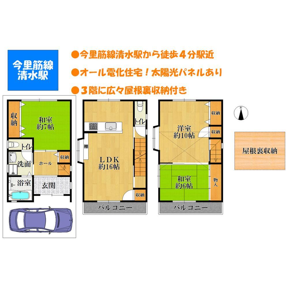 清水4(清水駅) 2480万円