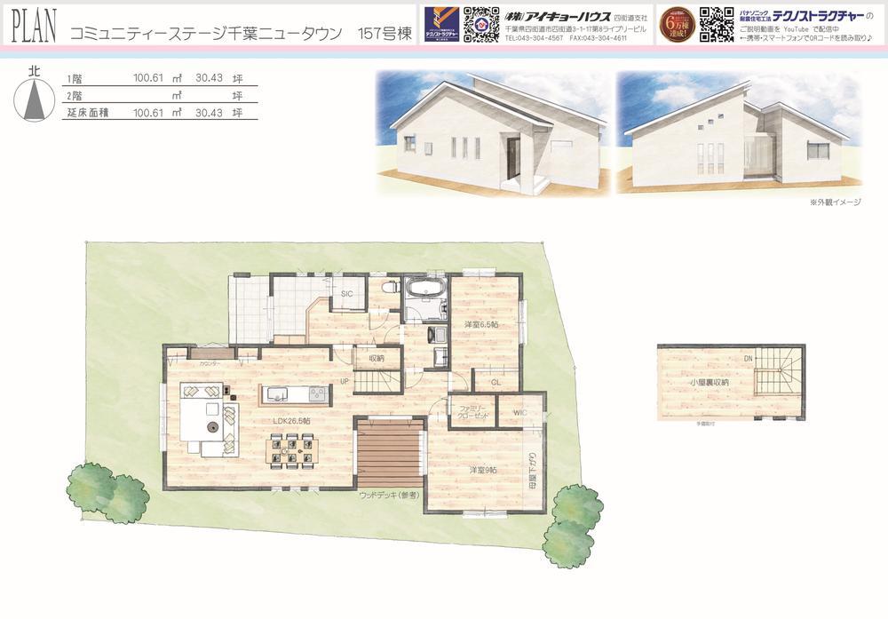 COMMUNITY STAGE~千葉ニュータウン~ 全160区画 新規分譲
