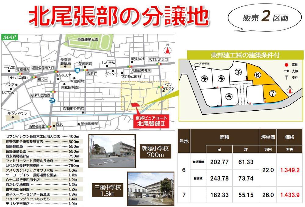 大字北尾張部(附属中学前駅) 1349万2000円~1433万9000円