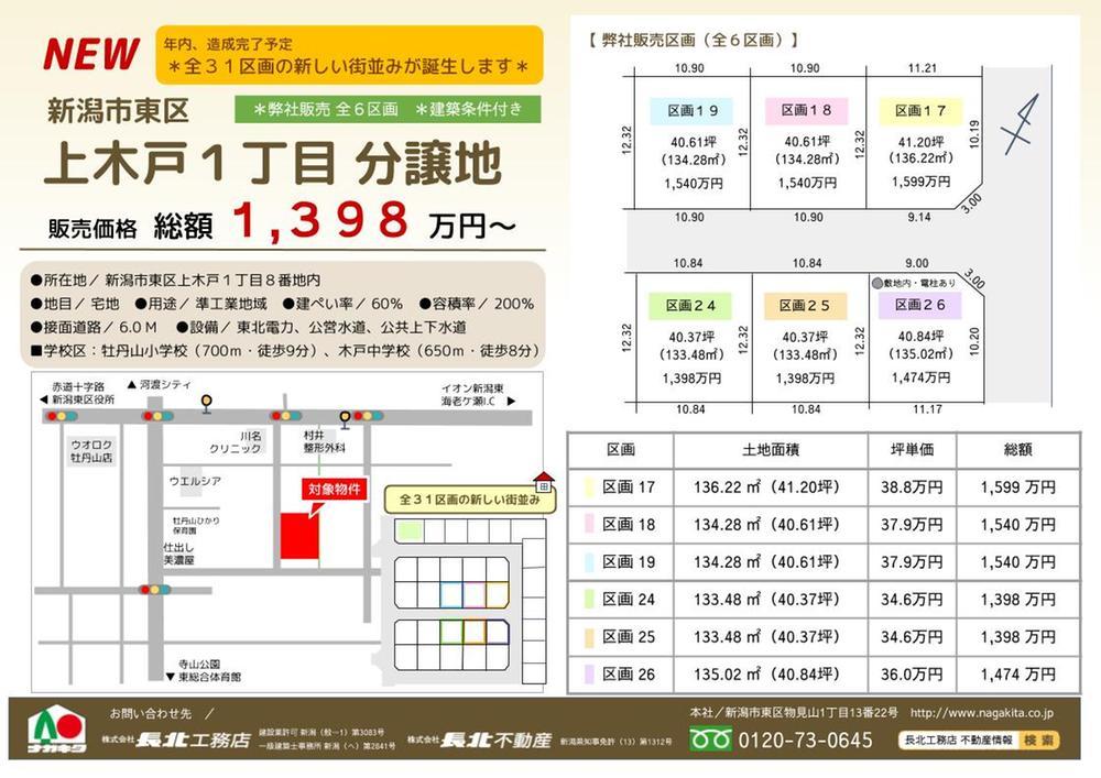 上木戸1(東新潟駅) 1398万円~1599万円