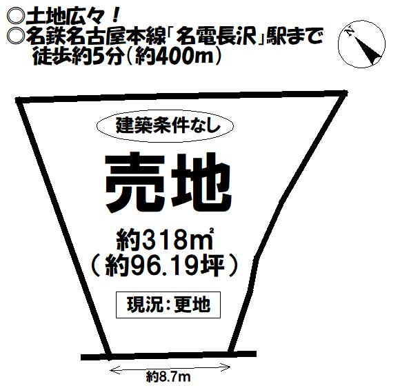 長沢町ハシカ(名電長沢駅) 1050万円