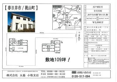 桃山町1(間内駅) 2680万円