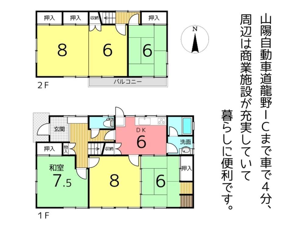 龍野町堂本(本竜野駅) 780万円