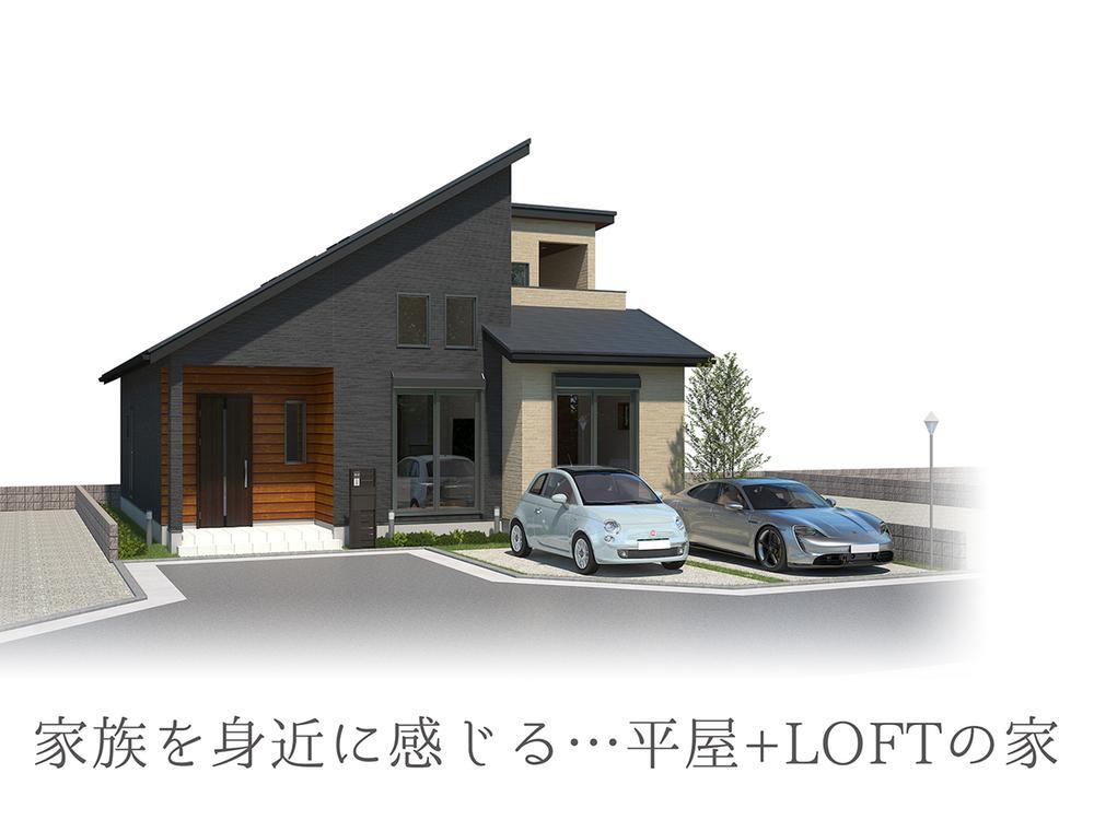 平屋+LOFTモデルハウス公開 野里Ⅱ駅まで徒歩約14分