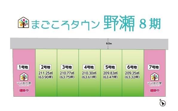 野瀬町(南彦根駅) 1484万円~1543万円