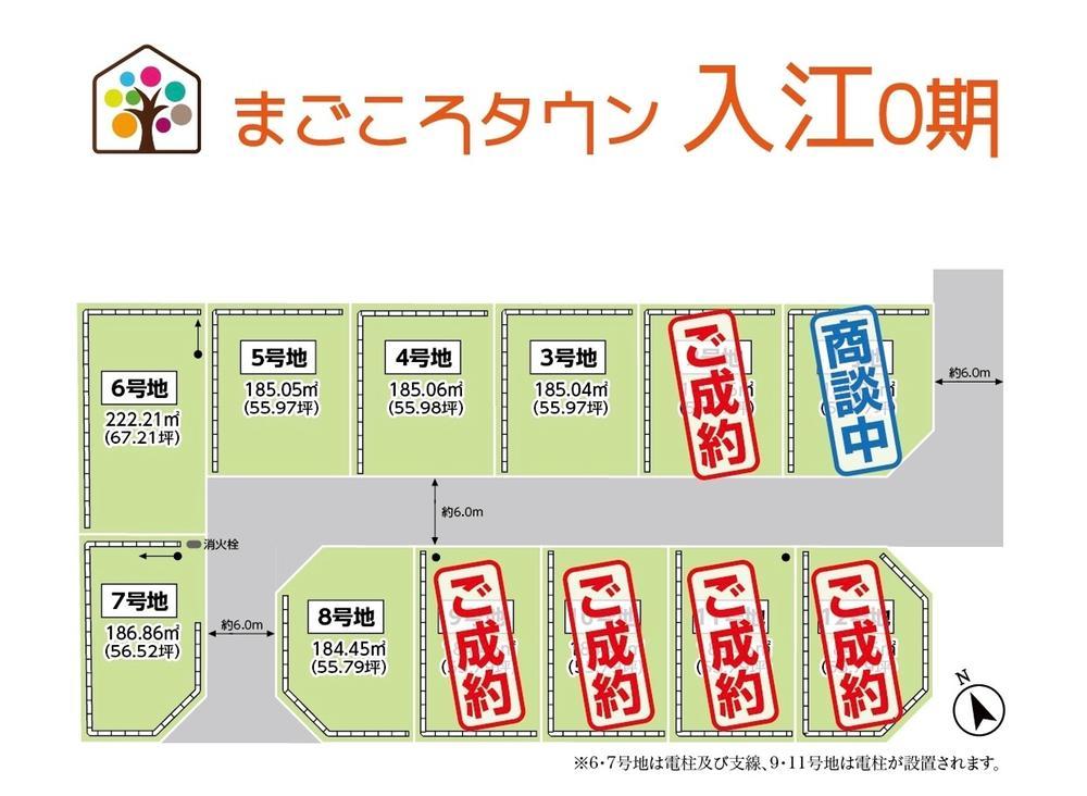 入江(米原駅) 1422万円~1680万円
