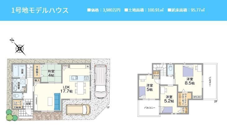 千代田3(高石駅) 3980万円