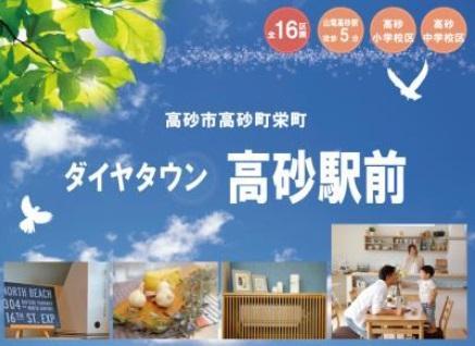◆栄町 全16区画◆