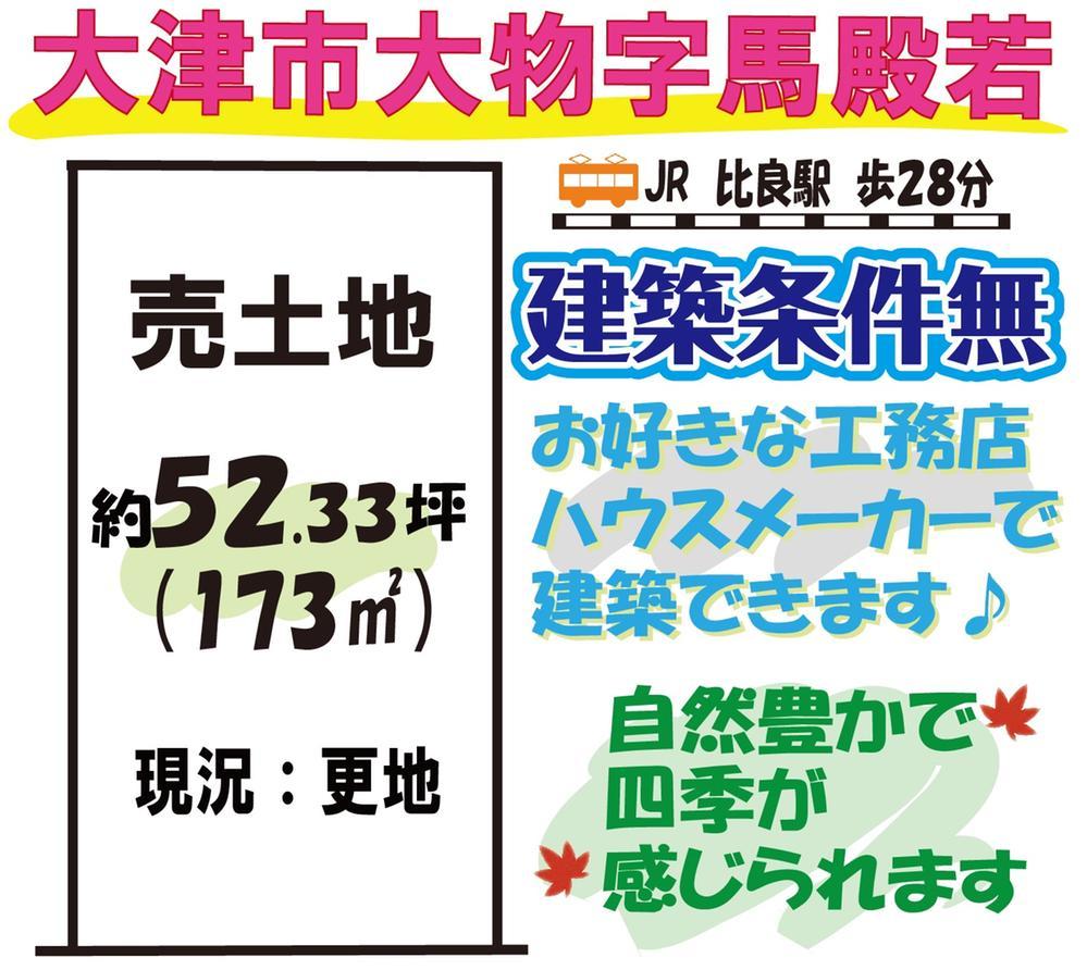 大物(比良駅) 180万円