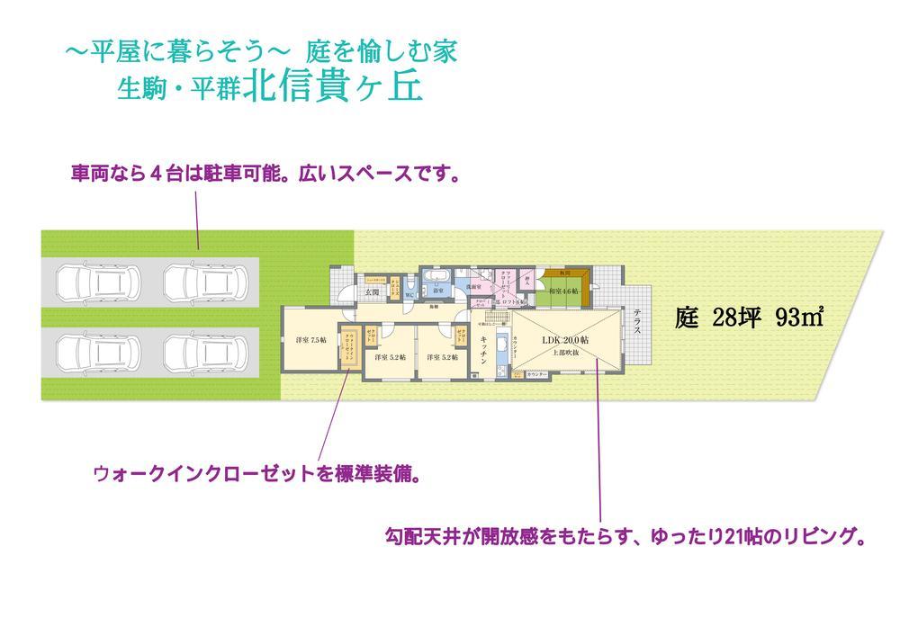 北信貴ケ丘1(竜田川駅) 3250万円~3380万円