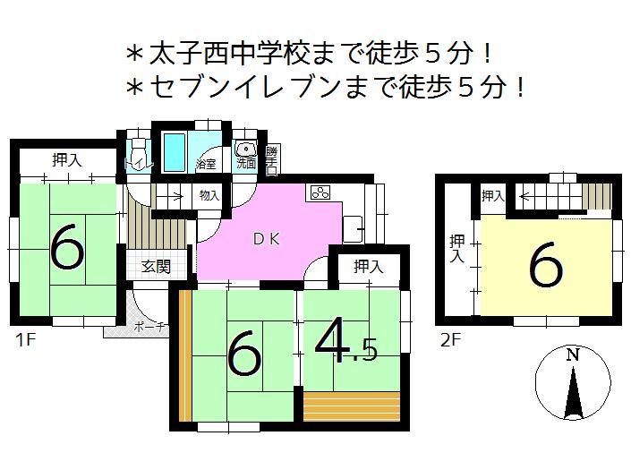 鵤(網干駅) 780万円