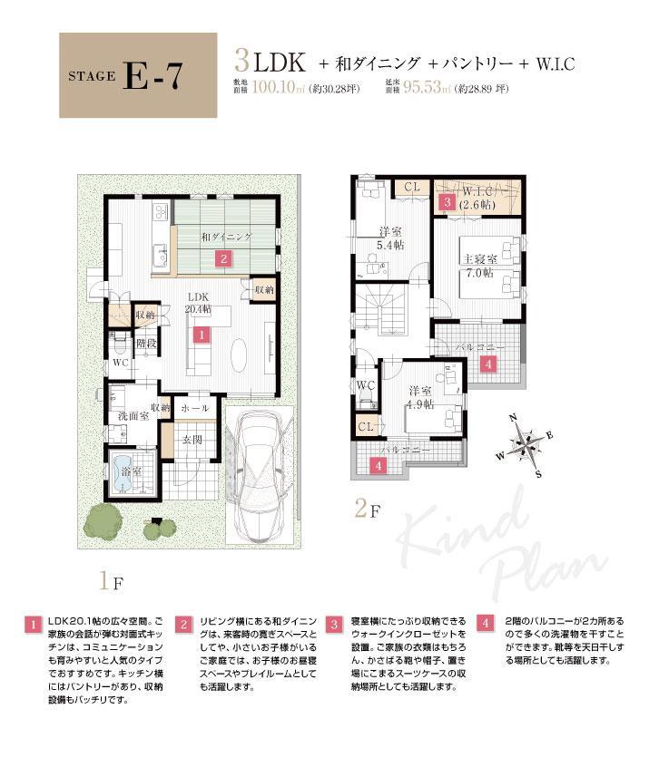 【シーサイドガーデンズ西宮甲子園】モデルハウス4棟公開!KANJU特別建売区画《KIND》登場!
