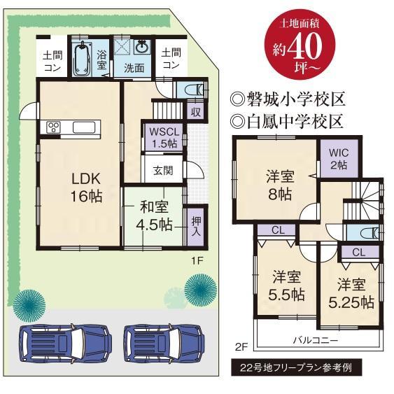 竹内(磐城駅) 2670万円~2720万円